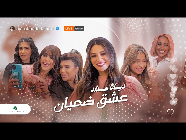 Diana Haddad ... Aasheg Dhamian - Video Clip   ديانا حداد ... عشق ضميان - فيديو كليب