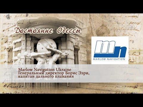 DumskayaTV: Достояние Одессы. Marlow Navigation Ukraine