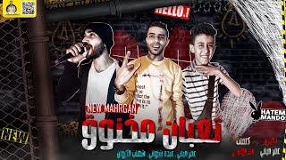 مهرجان تعبان مخنوق   غناء عمر ميمى عبده شنوانى شهاب الكروان   توزيع عمر ميمى