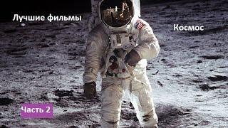Лучшие фантастические фильмы. Космос  Часть 2 / Что посмотреть