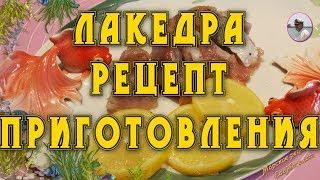 Лакедра. Лакедра рецепт приготовления с видео и фото от Petr de Cril'on & SonyKpK