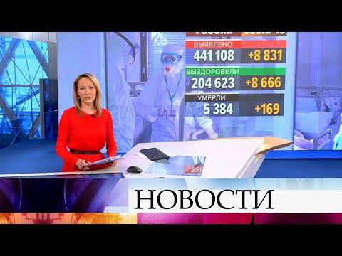 Выпуск новостей в 12:00 от 04.06.2020