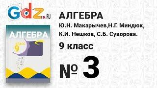 № 3 - Алгебра 9 класс Макарычев