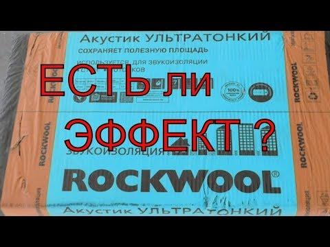 КОЛХОЗНОЕ испытание ROCKWOOL Акустик УЛЬТРАтонкий= ЕСТЬ ЛИ эффект?+ ВОРОВСТВО!