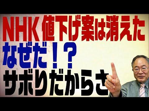 第180回 NHK料金値下げの放送法改正案が見送り!議論をサボる一部国会議員たち