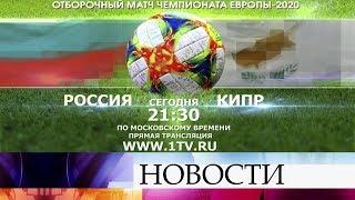 В прямом эфире Первого канала смотрите матч сборных по футболу России и Кипра.