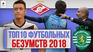 ТОП 10 Футбольных безумств 2018