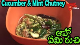 Cookery Tips & FAQs    How to Make Cucumber & Mint Chutney