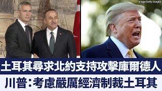 土耳其尋求北約支持攻擊庫爾德人 川普考慮實施嚴厲經濟制裁|新唐人亞太電視|20191015