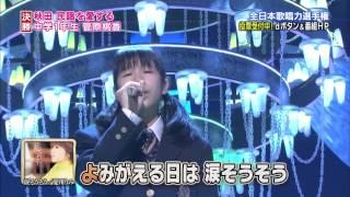 日本テレビ「歌唱力日本一決定戦!『歌唱王』」2013年12月9日(月)放送.