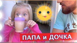 VLOG : Папа и маленькая дочка на крилечке.Детская бутылочка .Черное море отдых.Криница(VLOG : Папа и маленькая дочка на крилечке.Детская бутылочка .Черное море отдых. Разговариваю с маленькой принц..., 2015-09-20T15:55:46.000Z)