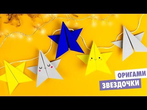 ОРИГАМИ ЗВЕЗДА ИЗ БУМАГИ   DIY НОВОГОДНЯЯ ГИРЛЯНДА   ORIGAMI PAPER STAR