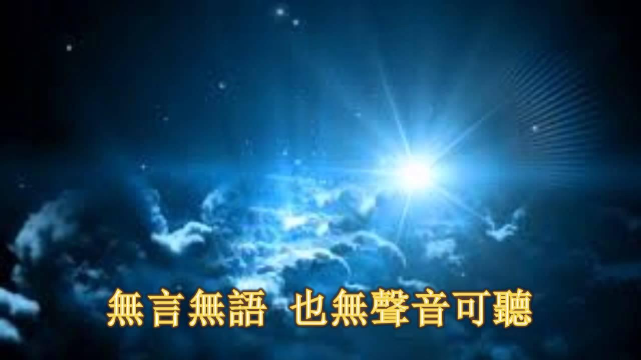 雅歌詩選--諸天述說神的榮耀 - YouTube