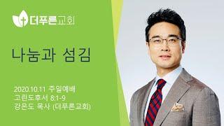 나눔과 섬김 | 강은도 목사 주일설교 | 2020-10-11