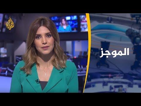 موجز الأخبار – العاشرة مساء 26/06/2019  - نشر قبل 8 ساعة