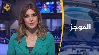 موجز الأخبار – العاشرة مساء 26/06/2019
