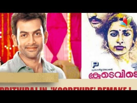Prithviraj In Hindi Remake Of Padmarajan's 'Koodevide' I Latest Hot Malyalam News