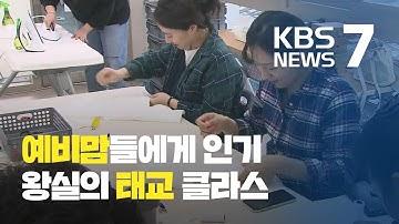 예비맘들 몰린다는 조선시대 태교교실 / KBS뉴스(News)