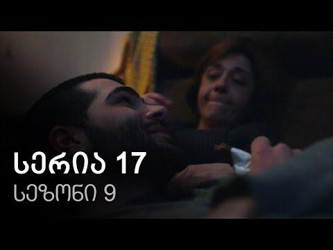 Chemi Colis Daqalebi - Seria  17 Sezoni  9