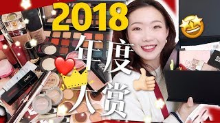 Gambar cover 【2018年度大赏!!全年我最爱的彩妆来了❤️!!】BEST BEAUTY PRODUCTS OF 2018(对不起,我太爱他们了~~~实在是无法精简!)