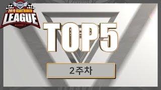 [2주차 TOP5] 2019 카트라이더 리그 시즌1 [19.01.15]