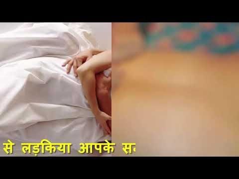 योनी में लिंग ऐसे डाले की लड़कियां आपके संभोग की प्यासी हो जा thumbnail