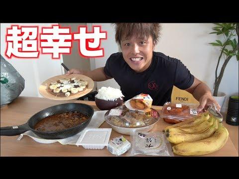 【3ヶ月ぶりの米】減量末期にご飯3合にカレー・大福・パンケーキ爆食いしたらもう幸せwww