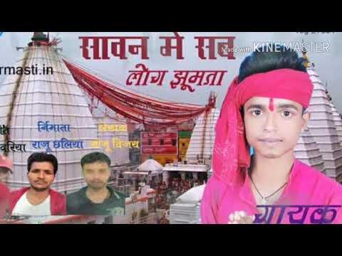 Sawan ke barash (Aditya Shubham)