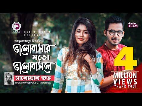 Bhalobashar Moto Bhalobashle | Ankur Mahamud Ft Sarowar Shuvo | Bangla New Song 2018 |Official Video