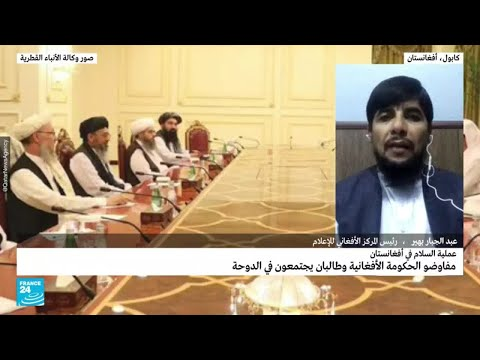 استئناف المفاوضات بين الحكومة الأفغانية وحركة طالبان في الدوحة
