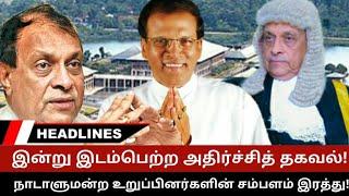 Srilanka news tamilnews srilnka bbcnews NEWS1ST