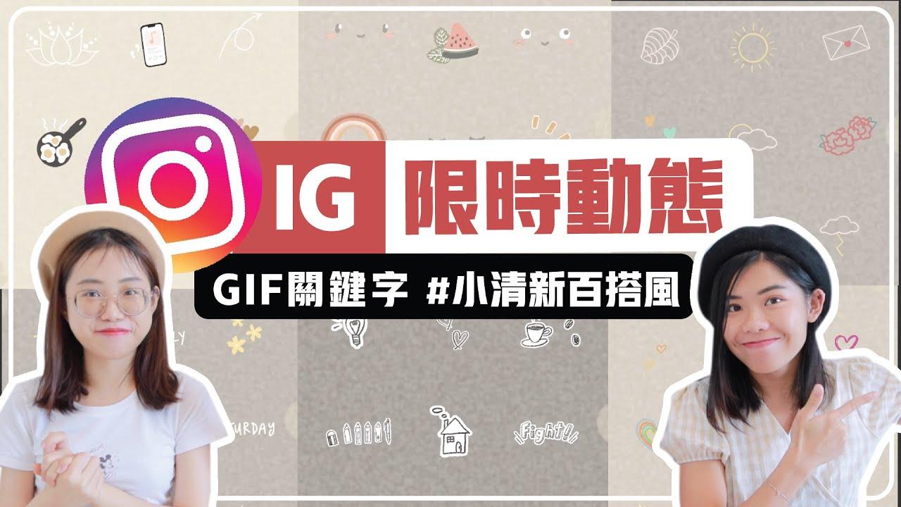 IG限時動態   小清新 & 文青風格的百搭類 #GIF關鍵字 !!! 還有隱藏版的GIF搜尋方法哦  </p> </p>                                                                                                                                                                             </div>                                     </div>                                 </div>                                                              </div>                                                                                      </div>                     <aside class=