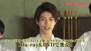 ミュージカル『テニスの王子様』バラエティ・スマッシュ!Vol.3 Blu-ray&DVD CM【弓道編】