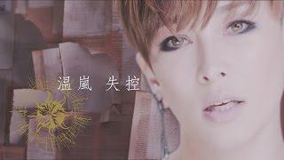 温嵐 Landy Wen《失控 Losing Control》正式版MV official HD MV