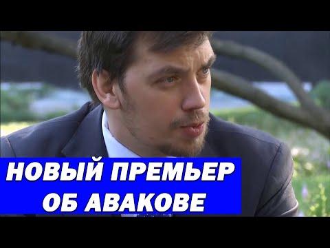 Первое ВАЖНОЕ заявление нового премьер-министра Украины