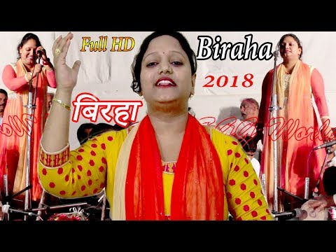 2018 FULL BIRHA SONG, रजनीगंधा बिरहा, Super Hit Bhojpuri Biraha, Singer Rajanigandha HD Video