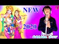 NEW 2020 Bhajan | जन्म अनमोल रे तु राधे राधे बोल रे - Janam Anmol Re Tu Radhe Radhe Bol Re | Saijal