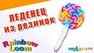 ПРОСТОЙ ЛЕДЕНЕЦ из резинок Rainbow Loom Bands. Урок 462. Сплести ЛЕДЕНЕЦ из резинок.