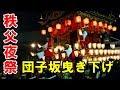急勾配25度!団子坂 曳き下げ!2017年 秩父夜祭 秩父神社例大祭 - Chichibu Night Fe…