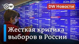 Жесткая критика выборов в России и приговор по делу Литвиненко. DW Новости 21.09.2021