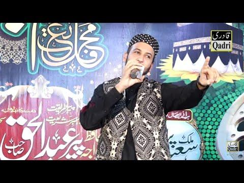 Sultan Ateeq ur Rehman || Beautiful Mix kalam