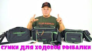 Лучшие сумки для ходовой рыбалки по народной цене от отечественного производителя!