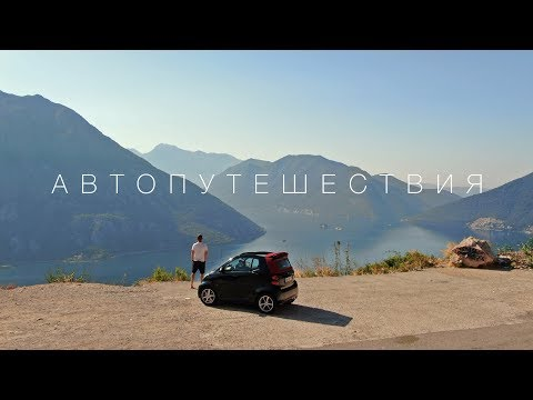Автомобильные путешествия по Европе.  Большой выпуск.