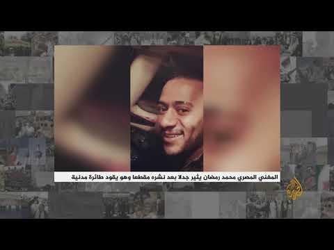 ???? المغني المصري محمد رمضان يثير جدلا بعد نشره مقطعا وهو يقود طائرة مدنية  - نشر قبل 2 ساعة