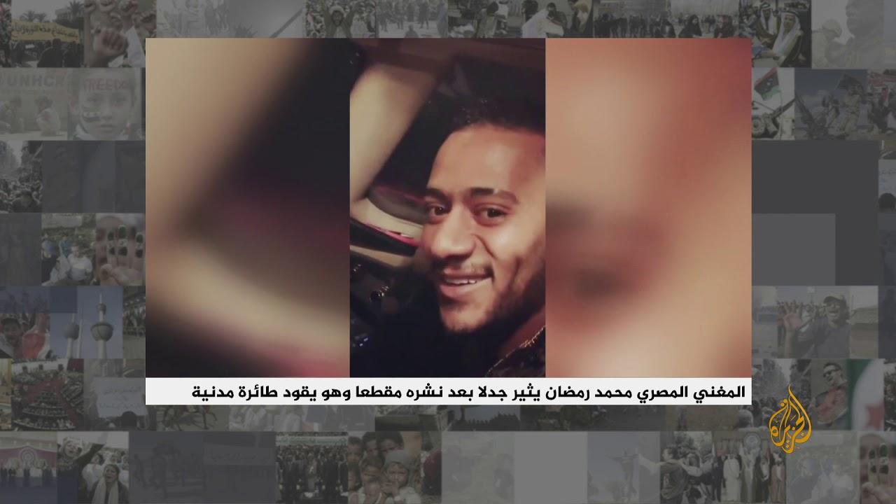 المغني المصري محمد رمضان يثير جدلا بعد نشره مقطعا وهو يقود طائرة مدنية Youtube