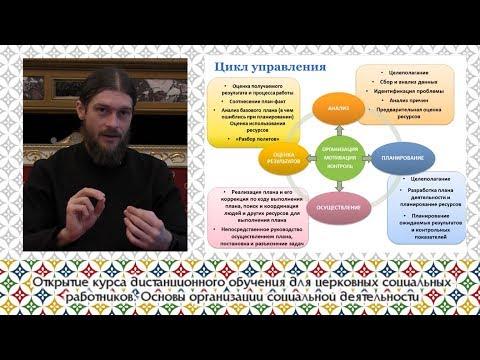 Основы организации приходской социальной работы