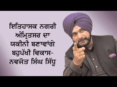 We will ensure the all around development of Amritsar- Navjot Singh Sidhu