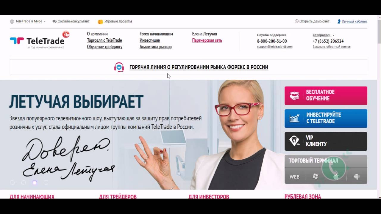 Бинарный опцион с телетрейд сайты бирж криптовалют