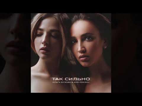 Ольга Бузова feat. Аня Pokrov - Так Сильно (Премьера трека 2021)