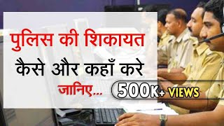easiest-steps-to-file-complaint-against-police